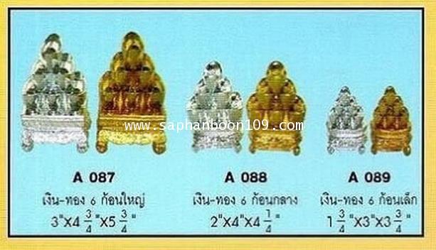 ก้อนเงินก้อนทอง  เงินทองจีน