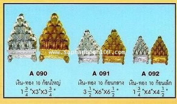 ก้อนเงินก้อนทอง  เงินทองจีน 1