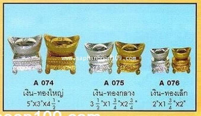 ก้อนเงินก้อนทอง  เงินทองจีน 2