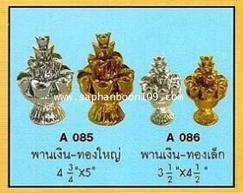 ก้อนเงินก้อนทอง  เงินทองจีน 3