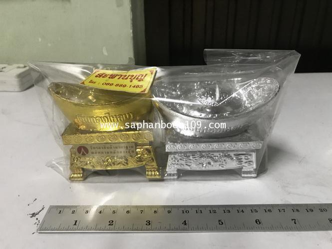 ก้อนเงินก้อนทอง  เงินทองจีน 5