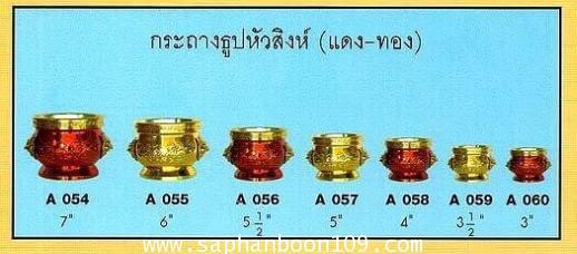 กระถางธูปกะไหล่ หัวสิงห์  ( สีแดง และสีทอง )