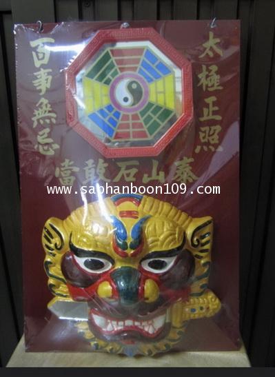 กระจก ยันต์ หัวสิงห์หล่อ สิงห์คาบดาบ สิงห์ปูนติดกำแพงบ้าน แก้ฮวงจุ้ย 8 เหลี่ยม 8