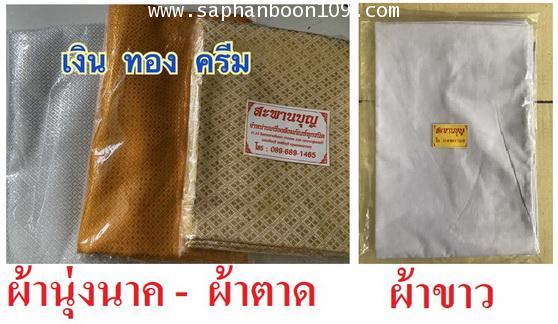 ผ้านุ่งนาค - ผ้าขาวธรรมดา และ ผ้าไทย ผ้าตาด