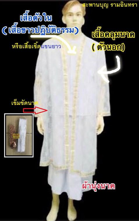 ผ้านุ่งนาค - ผ้าขาวธรรมดา และ ผ้าไทย ผ้าตาด 1