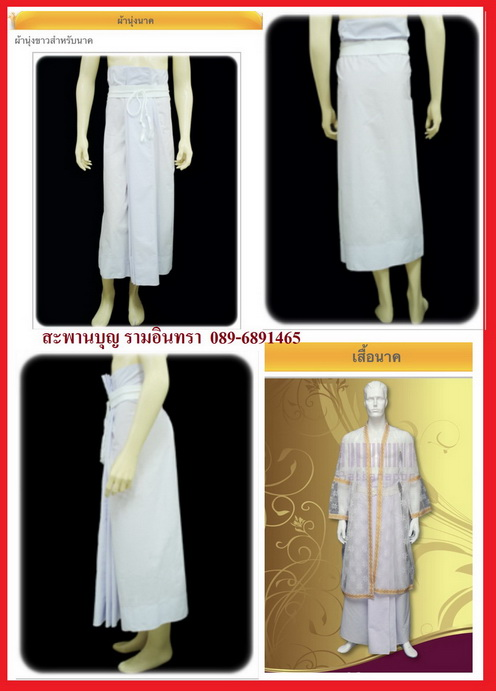 ผ้านุ่งนาค - ผ้าขาวธรรมดา และ ผ้าไทย ผ้าตาด 4