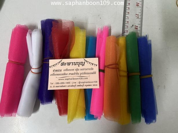 ผ้าสี ผ้าแพร  งานตัดสำเร็จ สำหรับผูกศาลพระภูมิ ( ผ้าสามสี ผ้าเจ็ดสี ผ้า9สี )