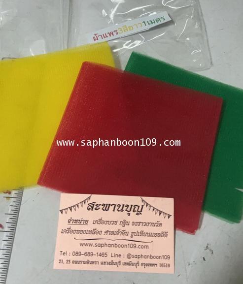 ผ้าสี ผ้าแพร  งานตัดสำเร็จ สำหรับผูกศาลพระภูมิ ( ผ้าสามสี ผ้าเจ็ดสี ผ้า9สี ) 4