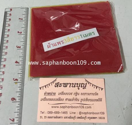 ผ้าสี ผ้าแพร  งานตัดสำเร็จ สำหรับผูกศาลพระภูมิ ( ผ้าสามสี ผ้าเจ็ดสี ผ้า9สี ) 5