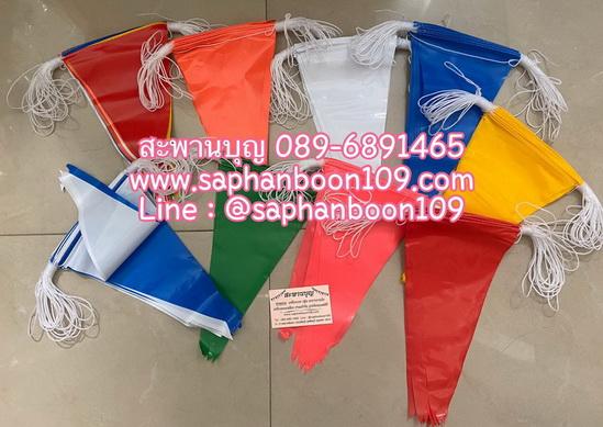 สารบัญธงราว 7 สี ธงราวงานวัด ธงสีเดียวล้วน  ธงสำหรับจัดงานรื่นเริงต่างๆ ลูกโลก สายรุ้ง 7