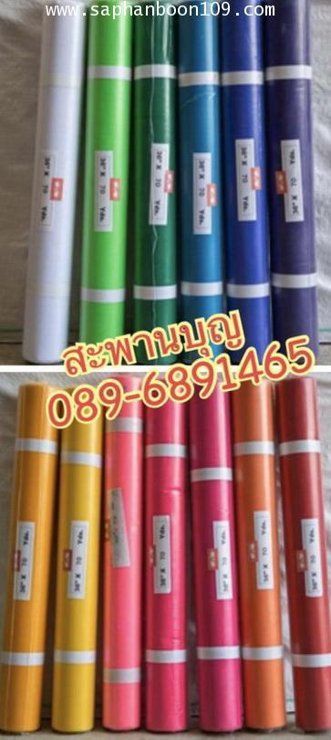 ผ้าแพรรุ่นม้วนใหญ่ ( ผ้าเยื่อไม้ ) 70 หลา กว้าง 36 นิ้ว ผ้าสีผูกศาล
