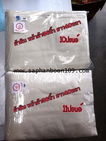 ผ้าขาว สำหรับพระป่าย้อม ( ผ้าซัลฟอไรท์ ) , ผ้าแดง , ผ้าขาว  , ผ้าดิบ ยกแพค ยกม้วน 1