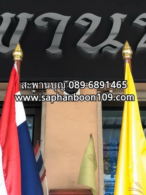 เสาธงสีน้ำตาล ขาดอกรัก ฐานน้ำเต้าสีโอ๊คสีน้ำตาล 7