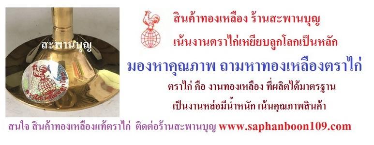 กระทะทองเหลืองแท้ ตราไก่ สินค้า คุณภาพดี สำหรับทำอาหารโดยเฉพาะ 4