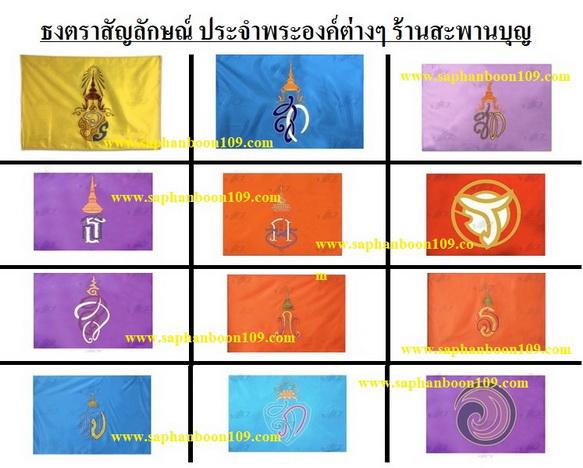 ธงประจำพระองค์ต่างๆ ราชวงศ์จักรี