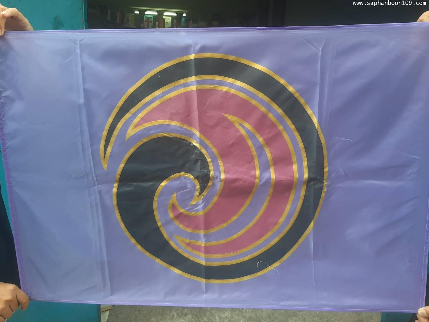 ธงประจำพระองค์ต่างๆ ราชวงศ์จักรี 2