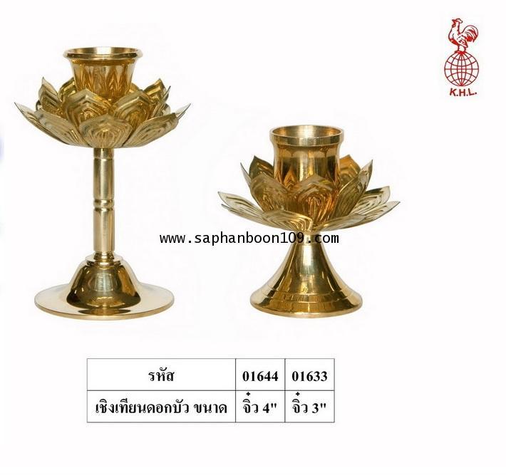 เชิงเทียนทองเหลืองรุ่นบัวบาน ( ถอดแยกชิ้นได้ ) - เชิงเทียนดอกบัว 4