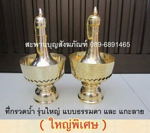ที่กรวดน้ำทองเหลืองแท้ขัดเงา และ ทองเหลืองแท้ชุบเงิน 8