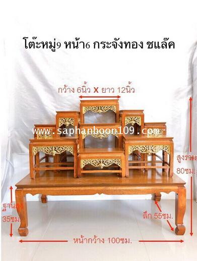 โต๊ะหมู่ 9 หน้า 6 กระจังทอง / ปีกกา สีโอ๊ค สีชแลค สีขาว 3