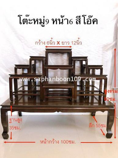 โต๊ะหมู่ 9 หน้า 6 กระจังทอง / ปีกกา สีโอ๊ค สีชแลค สีขาว 4