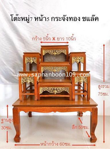 โต๊ะหมู่ 7 หน้า 5 และ หน้า 6   กระจังทอง และปีกกา 4