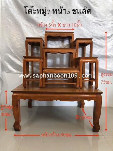 โต๊ะหมู่ 7 หน้า 5 และ หน้า 6   กระจังทอง และปีกกา 7