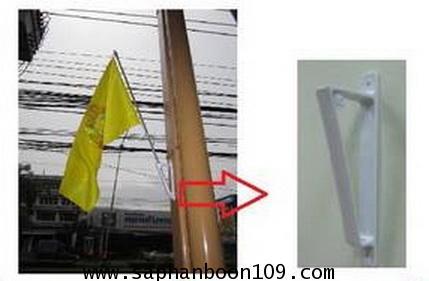 ขาพลาสติกสีขาว ( ขาเสียบธงขนาดเล็ก ) สำหรับติดรั้วบ้าน 2