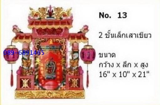 ( เบอร์ยอดนิยม ) เบอร์ 13 ตี่จู่เอี๊ยะ 16 นิ้ว 3 หลังคา  ทองชุบ หลังคาไม้ 1