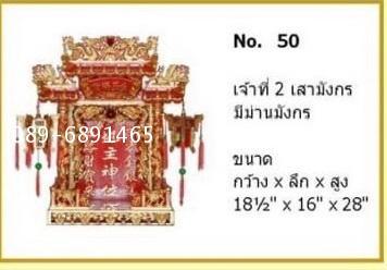 ( เบอร์ยอดนิยม )เบอร์ 50A ตี่จู่เอี๊ยะ 18.5 นิ้ว ทองญี่ปุ่น 3 หลังคา  หลังคาเรซิ่น ปูทองเต็ม 3