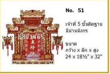 ( เบอร์ยอดนิยม ) ตี่จู่เอี๊ยะ 24 นิ้ว ทองญี่ปุ่น 5 หลังคา  หลังคาเรซิ่น ปูทองเต็ม 7