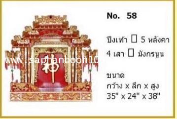 ( เบอร์ใหญ่ รุ่นแนะนำ ) ตี่จู่เอี๊ยะ 35 นิ้ว ทองญี่ปุ่น 5 หลังคา  หลังคาเรซิ่น ปูทองเต็ม