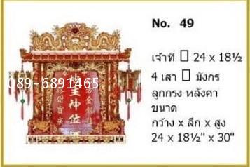 ( เบอร์ยอดนิยม ) ตี่จู่เอี๊ยะ 24 นิ้ว 1 หลังคา ทองญี่ปุ่น 4