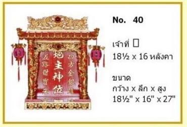 ( เบอร์ยอดนิยม ) ตี่จู่เอี๊ยะ 18.5 นิ้ว 1 หลังคา ทองญี่ปุ่น หลังคาเรซิ่นปูทองเต็ม