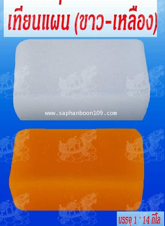 สินค้ากลุ่มเทียนตราเต่ามังกร ( หน้า 1 )  เช่น เทียนแผ่น เทียนแกะสลัก หล่อเทียน เทียน12ราศี 1