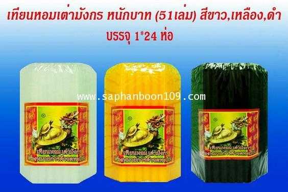 สินค้ากลุ่มเทียนตราเต่ามังกร ( หน้า 2 )โปรดสั่งล่วงหน้า  เช่น  เทียนพิเศษแบบต่างๆ เทียนยกลัง 3