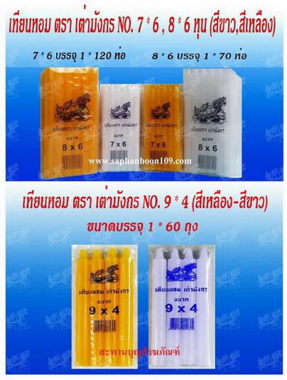 สินค้ากลุ่มเทียนตราเต่ามังกร ( หน้า 2 )โปรดสั่งล่วงหน้า  เช่น  เทียนพิเศษแบบต่างๆ เทียนยกลัง 7