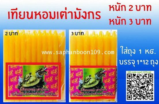 สินค้ากลุ่มเทียนตราเต่ามังกร ( หน้า 2 )โปรดสั่งล่วงหน้า  เช่น  เทียนพิเศษแบบต่างๆ เทียนยกลัง 8