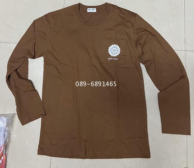 เสื้อยืดแขนยาวสำหรับพระภิกษุใส่ทำงานกลางแดดร้อน ตราพุทธมน ( มีกระเป๋า )