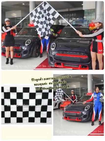 ธงรถแข่ง ธงตาราง ธงตราหมากรุก  สีขาวดำ และ สีขาวแดง 8