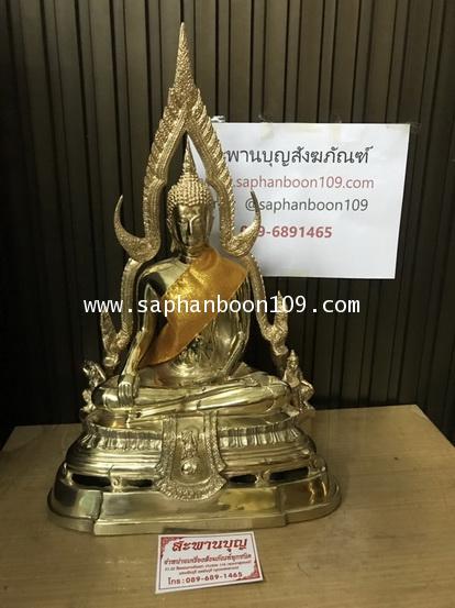 พระพุทธชินราช พระพุทธรูป พระทองเหลืองแท้ 9 นิ้ว