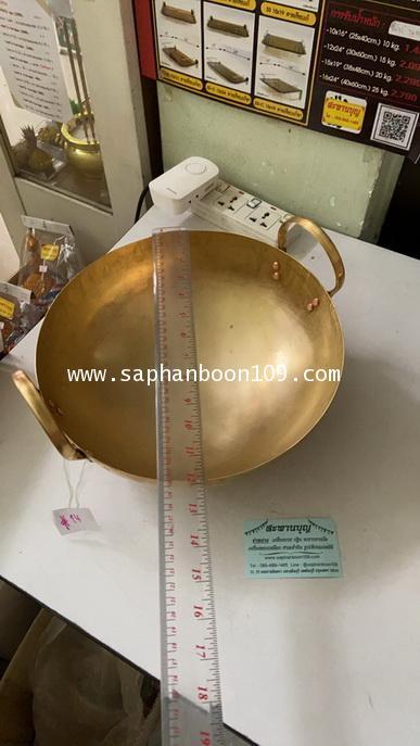 กระทะทองเหลืองแท้ ตราไก่ สินค้า คุณภาพดี สำหรับทำอาหารโดยเฉพาะ 7