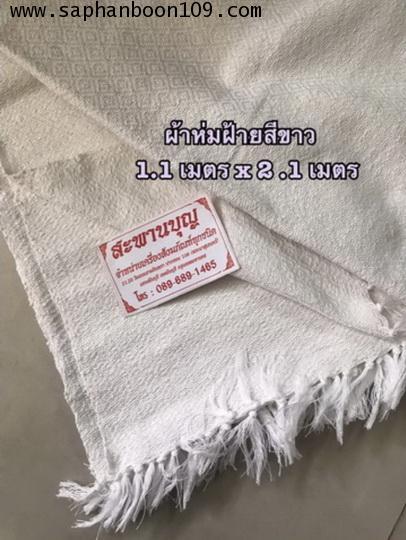 ผ้าห่มฝ้ายทอมือสีขาว ( รุ่นนี้ หนา หนัก )  ผ้าฝ้าย ( กันหนาวแม่ชี  )