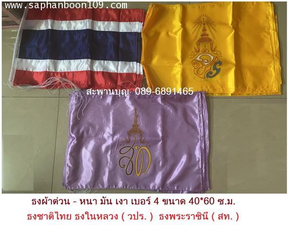 ธงผ้าต่วน ผ้ามันเงา - ธงชาติ ธงในหลวงรัชกาลที่ 10  ธงพระราชินีสุทิดา ธงสก. ธงธรรมจักร 9