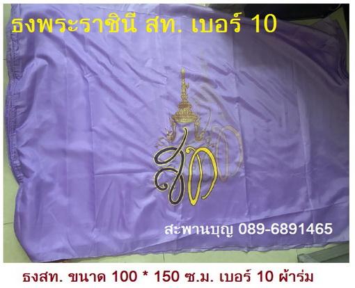 ธงพระราชินีสีม่วง  สมเด็จพระนางเจ้าสุทิดา  ธงสท. 4