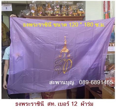 ธงพระราชินีสีม่วง  สมเด็จพระนางเจ้าสุทิดา  ธงสท. 5