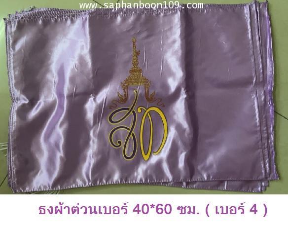ธงพระราชินีสีม่วง  สมเด็จพระนางเจ้าสุทิดา  ธงสท. 6