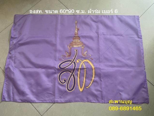 ธงพระราชินีสีม่วง  สมเด็จพระนางเจ้าสุทิดา  ธงสท. 8