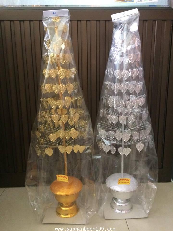 ต้นโพธิ์เงินโพธิ์ทอง รุ่นกรุ๊งกริ๊ง ใบเป็นโลหะ ลมพัดมีเสียง