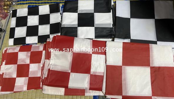ธงรถแข่ง ธงตาราง ธงตราหมากรุก  สีขาวดำ และ สีขาวแดง 1