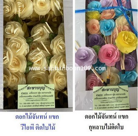 ดอกไม้จันทน์วีไอพี  ดอกไม้จันทน์ไฮโซ ดอกไม้จันทน์ชาววัง ดอกไม้จันทน์สวยๆพิเศษ VIP 1